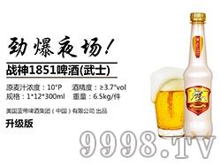 战神1851啤酒(武士)-升级版