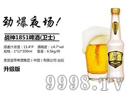 战神1851啤酒(卫士)-升级版