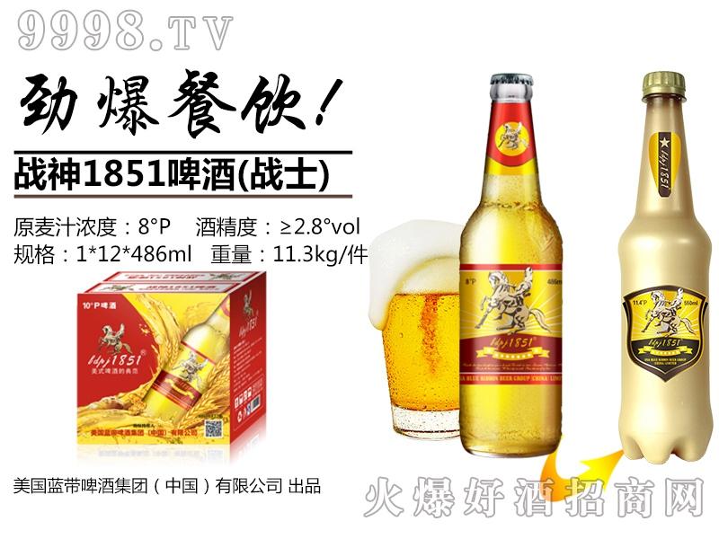 战神1851啤酒(战士)