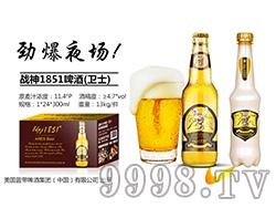战神1851啤酒(卫士)