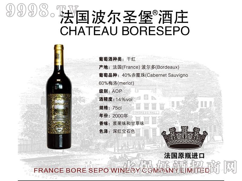 波尔圣堡干红葡萄酒2000-750ml