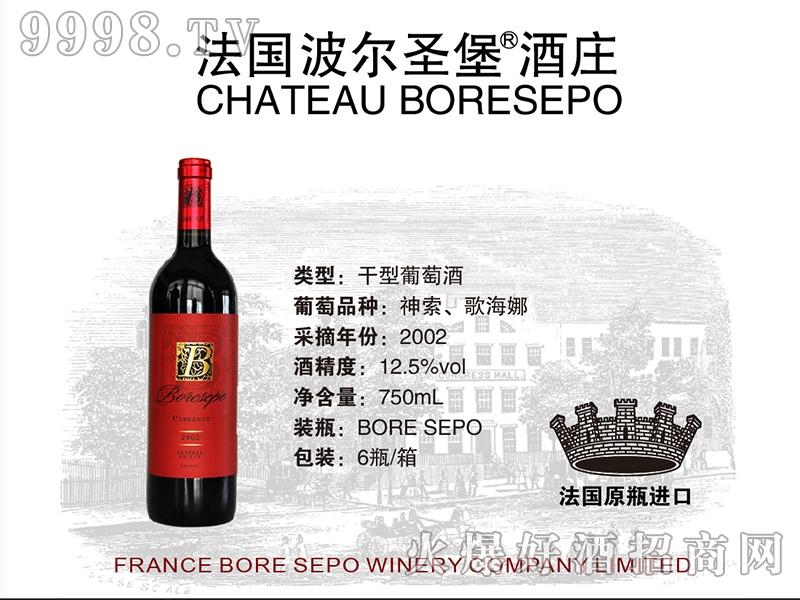 波尔圣堡干红葡萄酒2002