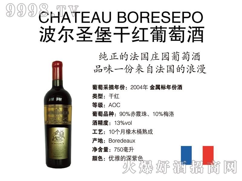 波尔圣堡干红葡萄酒2004金