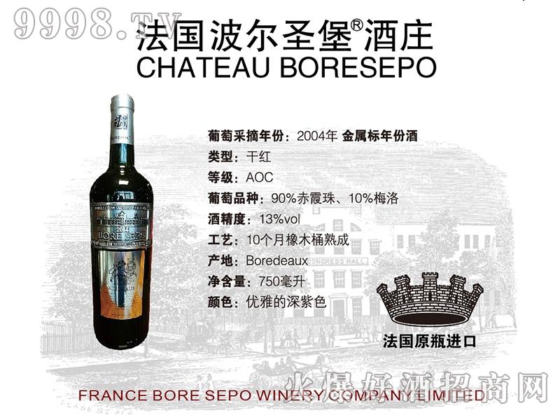 波尔圣堡干红葡萄酒雄狮2004银标