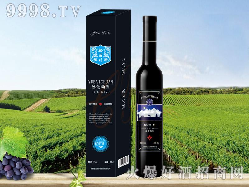裕佰川冰葡萄酒・黑盒