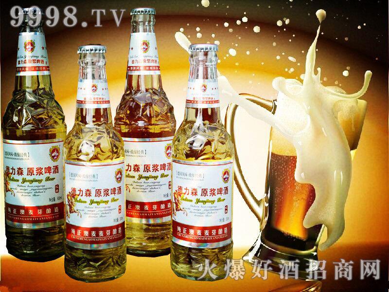 德力森原浆啤酒瓶装