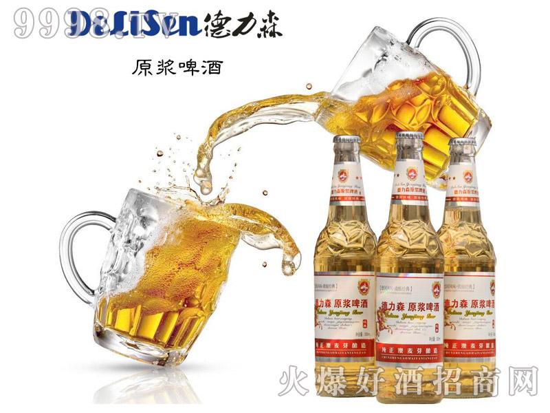 德力森-原浆啤酒