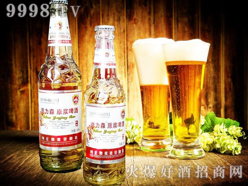 德力森原浆啤酒500ml