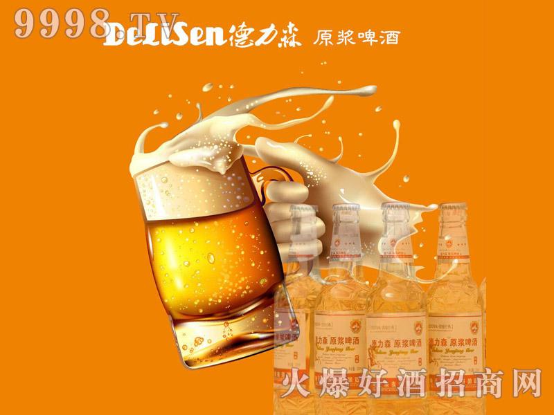 德力森原浆啤酒330ml