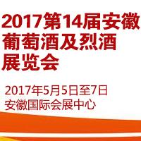 2017第14届安徽葡萄酒及烈酒展览会