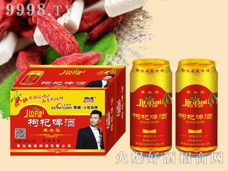 劲派枸杞养生啤酒500ml×12罐