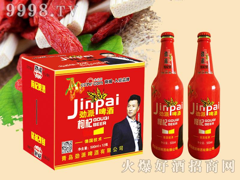 劲派枸杞养生啤酒500ml×12瓶