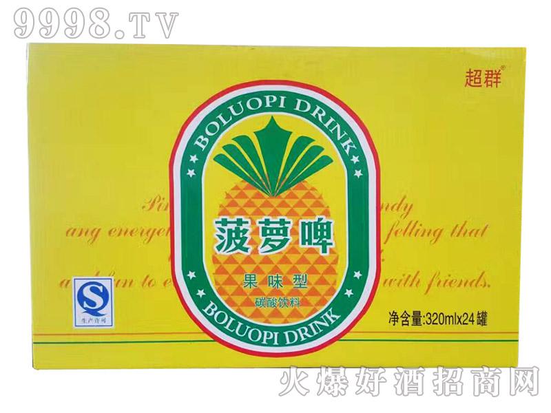 菠萝啤果味型320ml×24罐