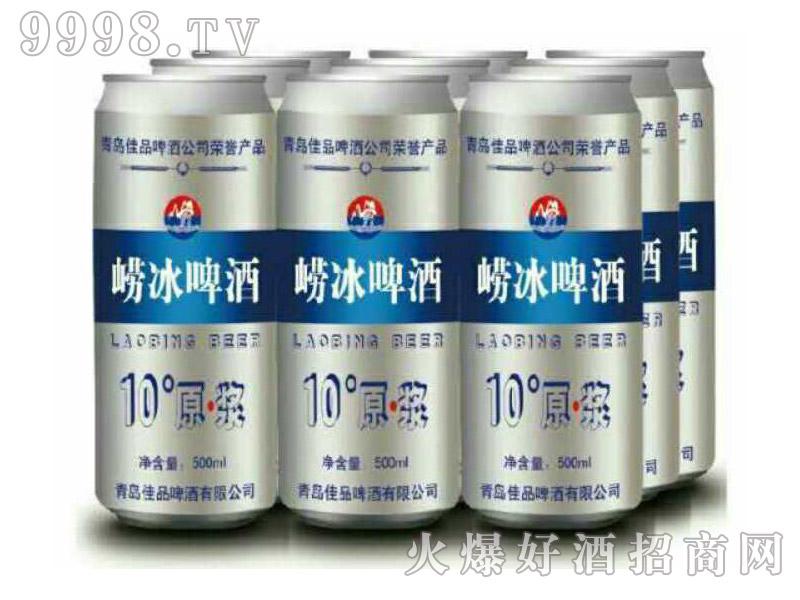 崂冰啤酒500ml×9罐