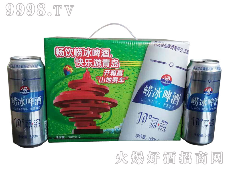 崂冰啤酒10°原浆500ml