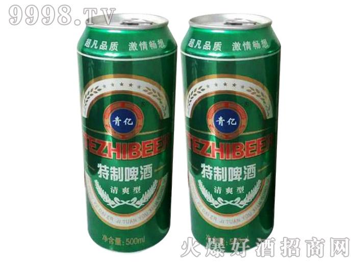 青亿特制啤酒