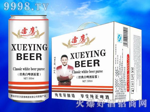 雪鹰经典白啤酒原浆500ml易拉罐