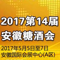 2017第14届安徽糖酒会
