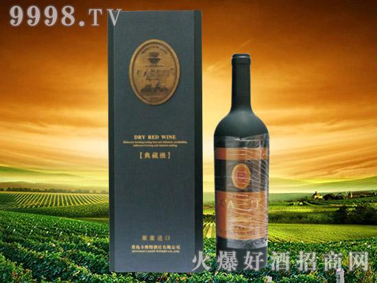 青岛卡斯特典藏级干红葡萄酒
