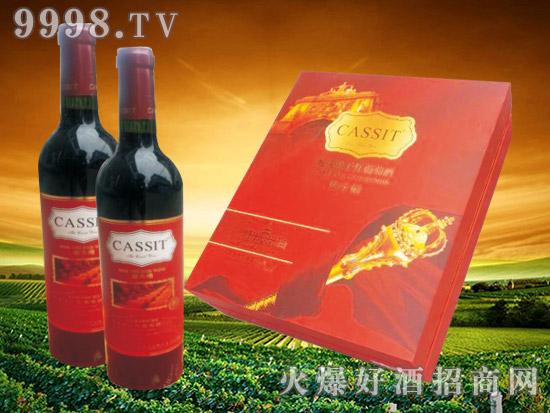 青岛卡斯特干红葡萄酒双瓶礼盒