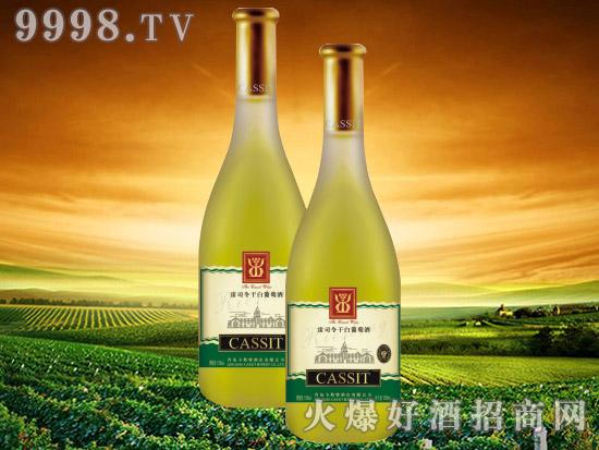 青岛卡斯特雷司令干白葡萄酒