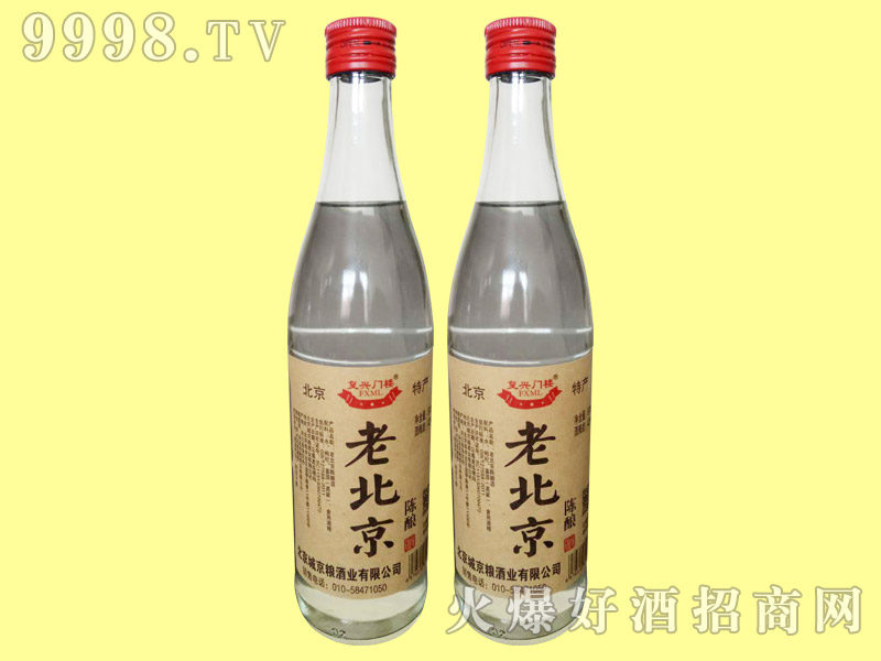 复兴门楼老北京陈酿酒500ml