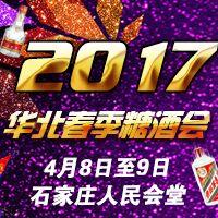 2017华北春季糖酒会