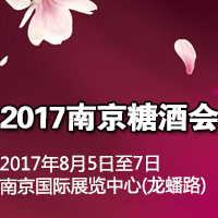 2017南京糖酒会
