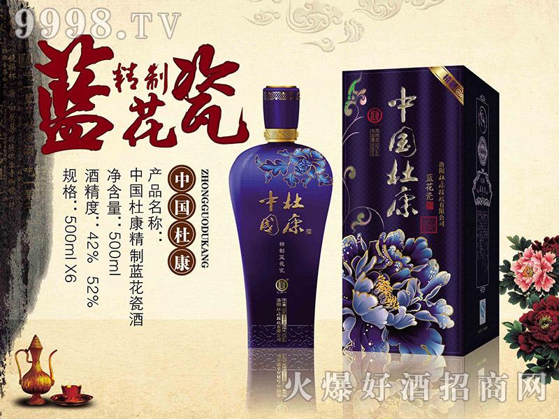 中国杜康精制蓝花瓷