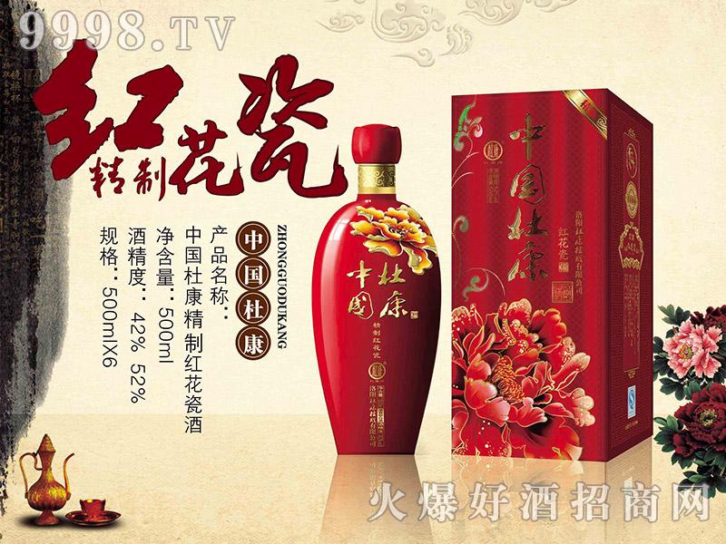 中国杜康精制红花瓷