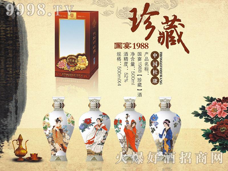 中国杜康国宴1988珍藏酒