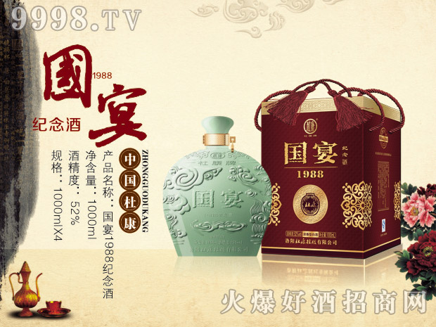 中国杜康国宴1988纪念酒