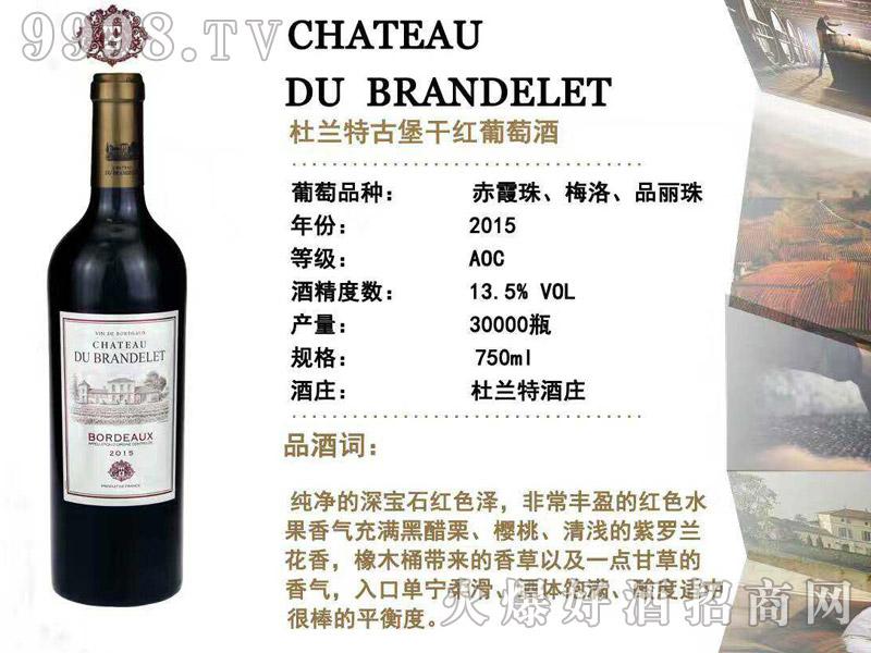 法国杜兰特古堡干红葡萄酒