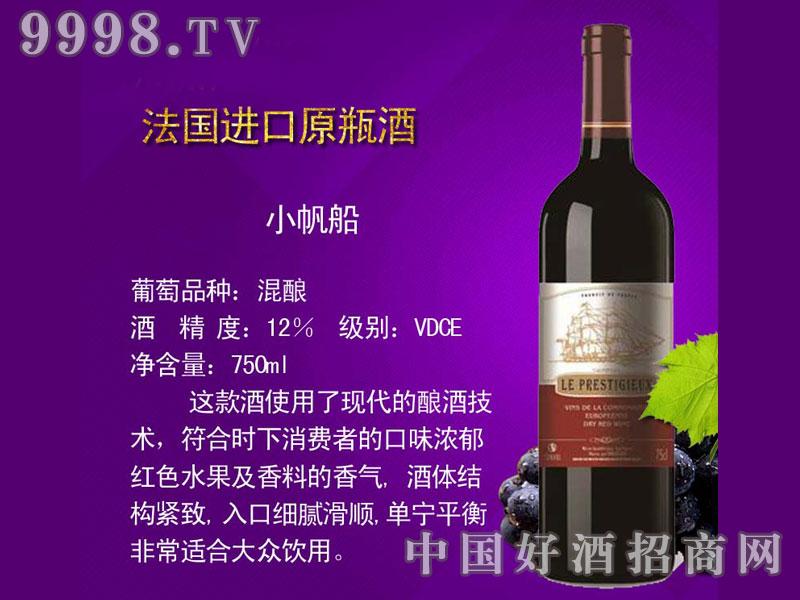 法国原瓶进口欧盟餐酒小帆船干红葡萄酒