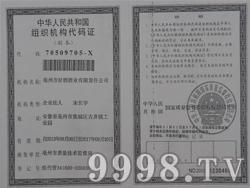 五粮坊证件-组织机构代码证