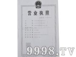 五粮坊证件-营业执照