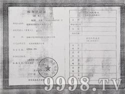 五粮坊证件-税务登记证