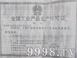 五粮坊证件-全国工业产品生产许可证
