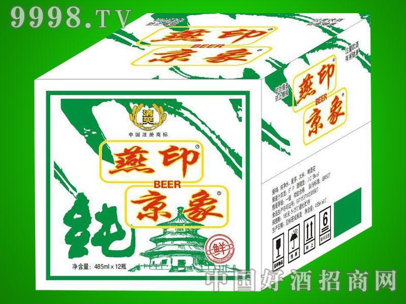 燕京印象啤酒485mlx12瓶(鲜啤)