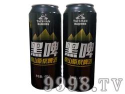 泰山原浆啤酒黑啤