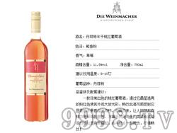 丹菲特桃红葡萄酒