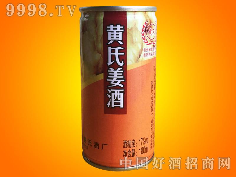 黄氏姜酒180ml听装