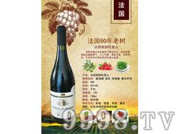 法国60年老树干红葡萄酒