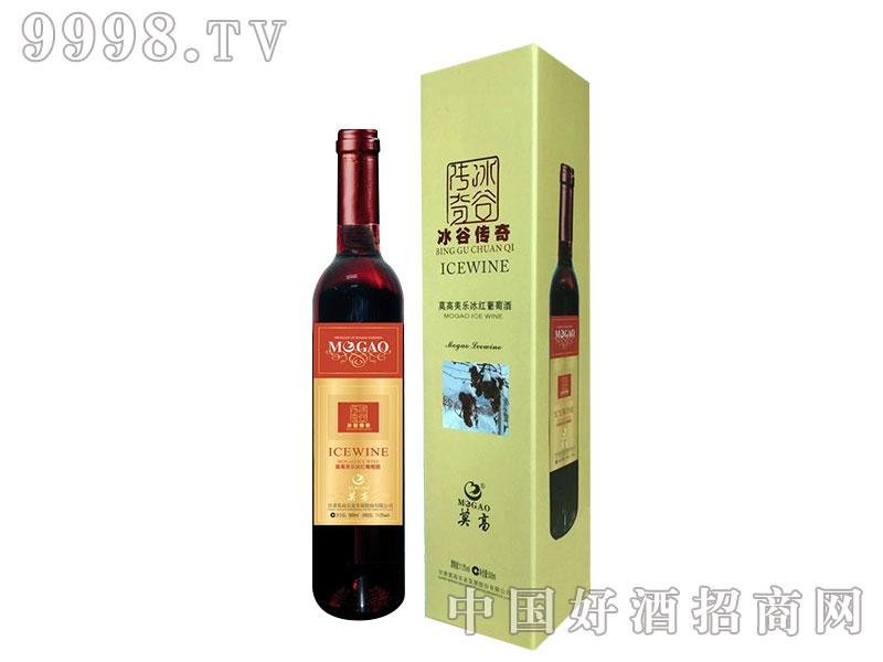 莫高冰谷传奇美乐冰红葡萄酒
