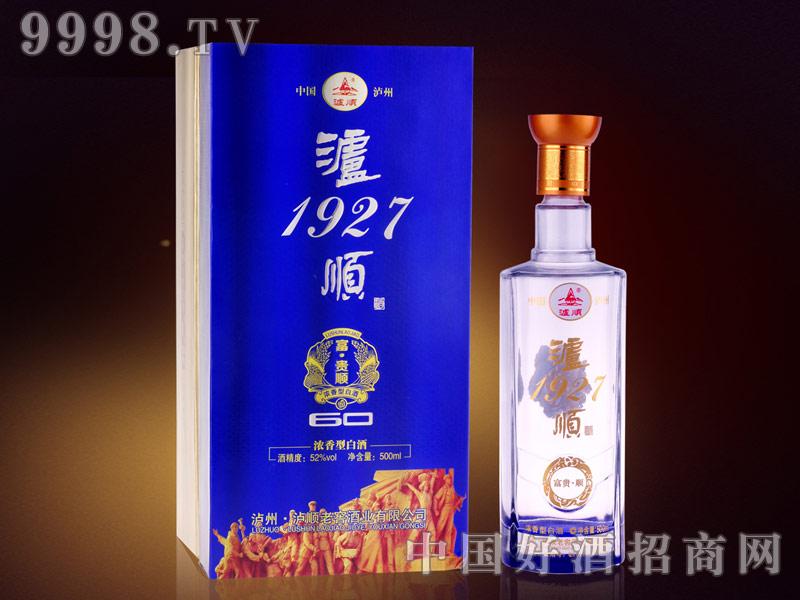 泸顺老窖・泸顺1927-富・贵顺