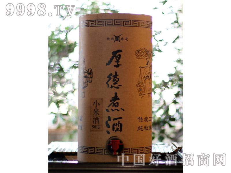 厚德煮酒小米酒10L桶装-白酒招商信息