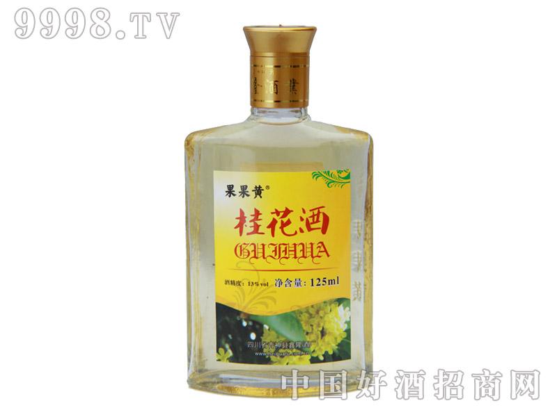 果果黄-桂花酒