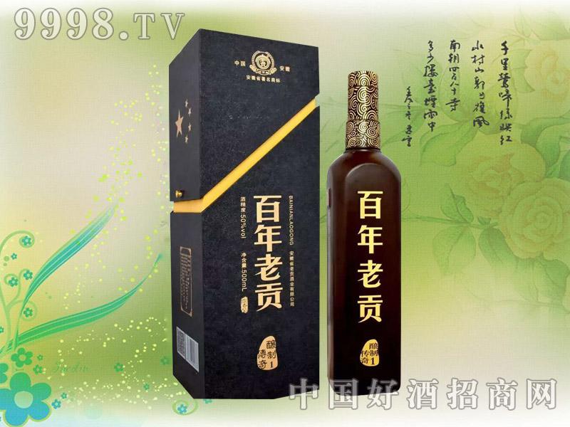 百年老贡酒传奇酿制1