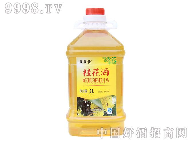 果果黄-桂花酒13度