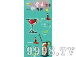 醉青春果酒・荔枝酒彩页